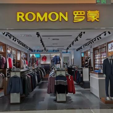 恭喜罗蒙青海西宁城东区建国路中发源城市广场店盛大开业