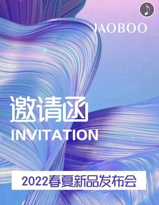 JAOBOO喬帛|2022春夏新品《炫然之光》發布會誠邀您的蒞臨!