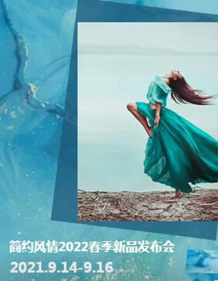SFLAVOR簡約風情|2022春新品發布會誠邀您的蒞臨