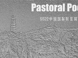 SS22中国国际时装周 | Pastoral Poetry·韩琪所讲述的中国味道