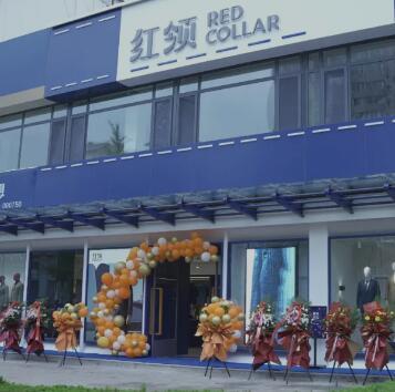 红领REDCOLLAR青岛福州路店今日重装开业,4重大礼只为你!