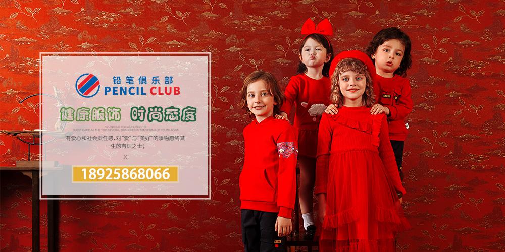 鉛筆俱樂部Pencil Club