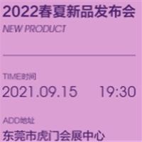 2022意澳品牌春夏新品发布会《无羁》邀您来赏