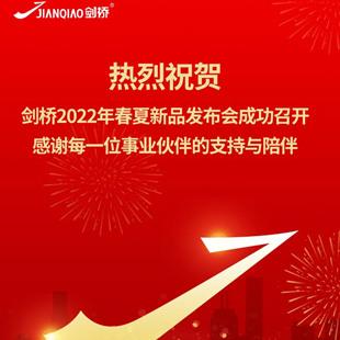熱烈祝賀劍橋2022年春夏新品發布會成功召開