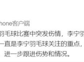 李寧回應奧運冠軍陳雨菲比賽中腳被割傷