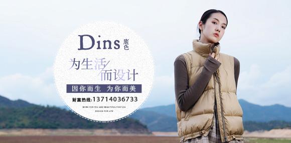 牵手DINS『底色』 共创幸福人生!