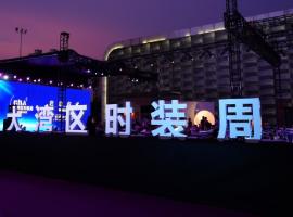 今晚,首屆大灣區時裝周在虎門璀璨綻放!