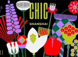 CHIC2021(秋季)|春華秋實,金秋十月CHIC邀您滬上再聚首