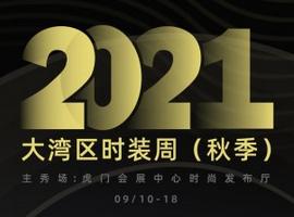 重磅升级,2021 大湾区时装周(秋季)明日全新启幕!