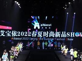 艾宝依2022春夏时尚新品SHOW活力上演