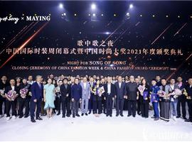 2021年度中国时尚大奖颁奖公告