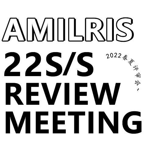 AMILRIS安米莉 2022春夏評審會圓滿發布!