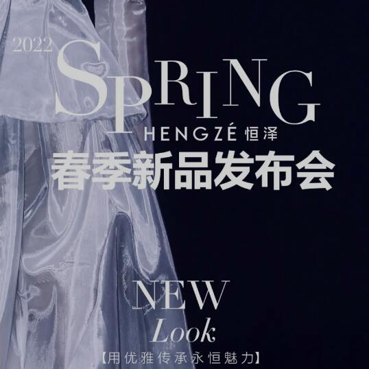 HENGZE恒泽 2022春季新品订货会 超越自我
