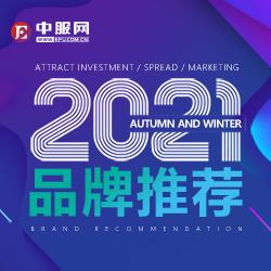 《品牌推薦》2021秋冬版