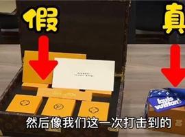 LV500元一盒賣月餅?真假要辨明!