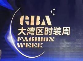 2021大湾区时装周(秋季)评出六项时尚大奖