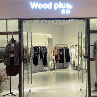 Wood plus+氏伽遼寧盤錦店,終于來了!