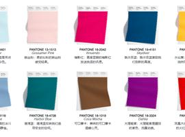 Pantone发布2022春夏季纽约时装周流行色趋势报告