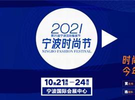 2021,你欠宁波一张门票!