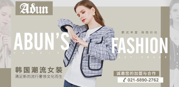 Abun韓國潮流女裝 為滿足新的流行奢侈文化而生