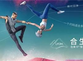 萊卡公司全新突破性品牌萊卡?智合智纖將于2021 Intertextile 隆重亮相!