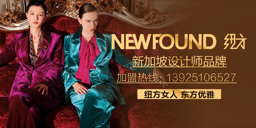 纽方NEWFOUND