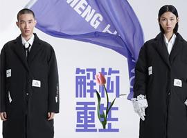 伯希和PELLIOT x 夢會停MENG HUITING聯名系列發售