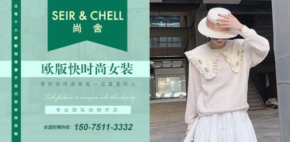 SEIR&CHELL尚舍快時尚女裝誠邀您的加盟