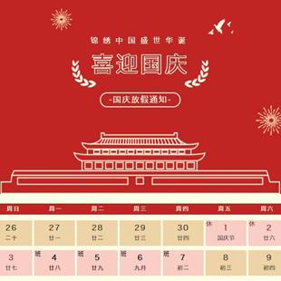 喜迎國慶 | 艾麗哲2021年國慶放假通知!