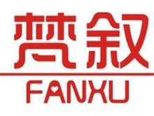 梵叙FANXU