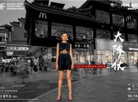 「第九届深圳原创设计时装周」秀票预约已开启!快来抢票吧