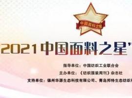 国潮与环保当道,2021中国面料之星发布仪式在沪举行