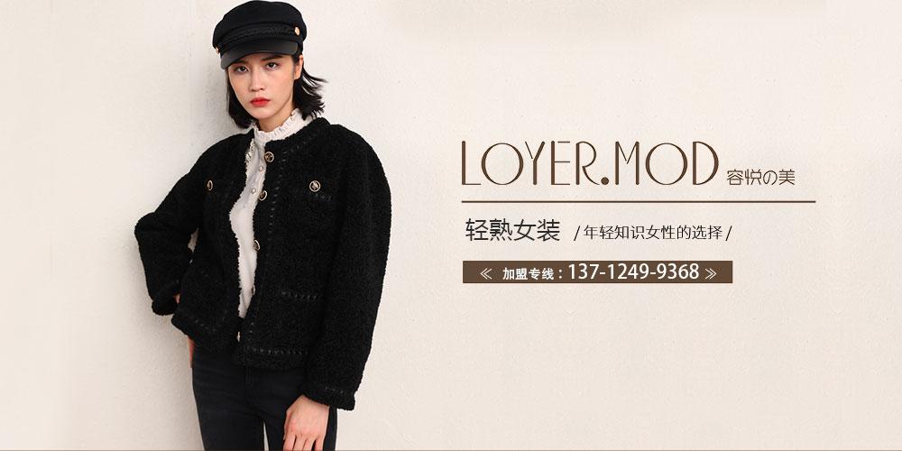 容悦の美Loyer.Mod
