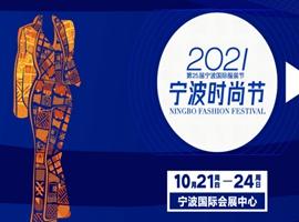 重磅发布 | 2021宁波时尚节官方日程来了!