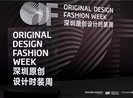 深圳原创设计时装周   见证时尚力量的繁衍永续