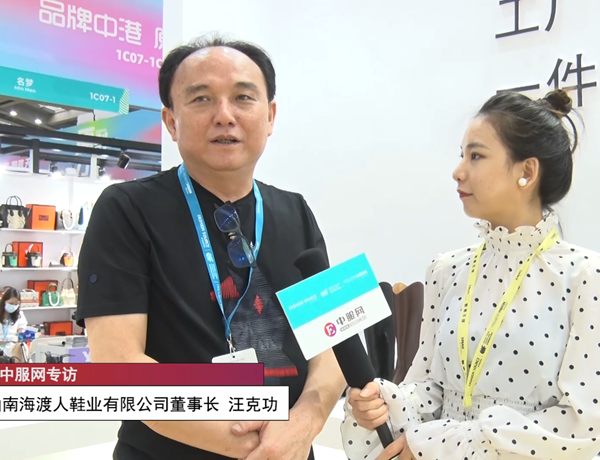 专访佛山南海渡人鞋业有限公司董事长 汪克功