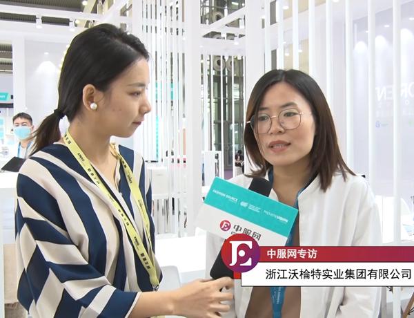 专访浙江沃棆特实业集团有限公司 高青梅