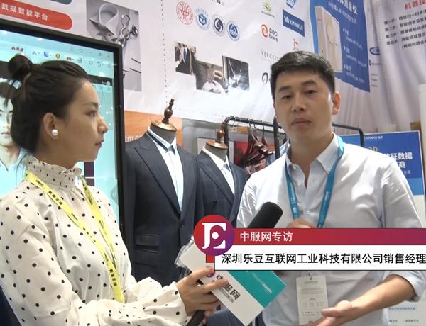 专访深圳乐豆互联网工业科技有限公司销售经理 陈果