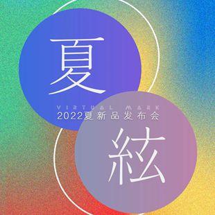 INLIFE伊納芙2022夏新品發布會邀請函