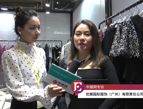 专访优娜国际服饰广州有限责任公司 王总