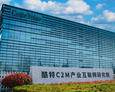 2021中國服裝大會丨張蘊藍解讀酷特C2M產業互聯網新戰略