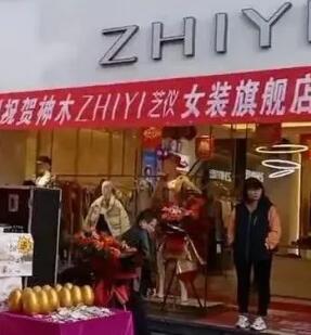 ZHIYI丨芝儀女裝·陜西神木旗艦店盛大開業!